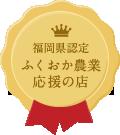 福岡県認定 福岡農業応援の店